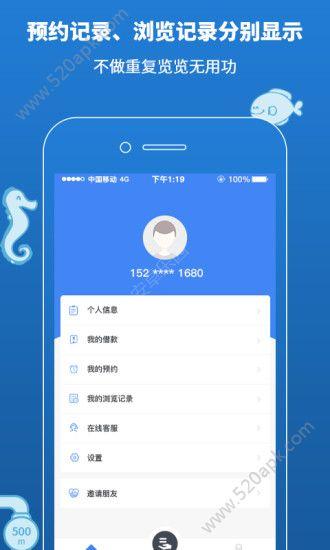 暖暖园腾讯贷官方手机版app下载图2: