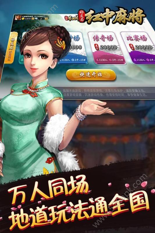 哈哈红中麻将官方网站下载正版必赢亚洲56.net图4: