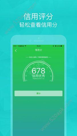 招手贷贷款软件官方手机版app下载图4: