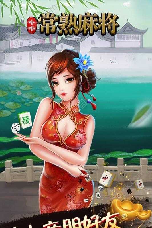 哈哈常熟麻将官方网站下载正版必赢亚洲56.net图1: