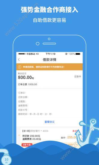 暖暖园腾讯贷官方手机版app下载图3: