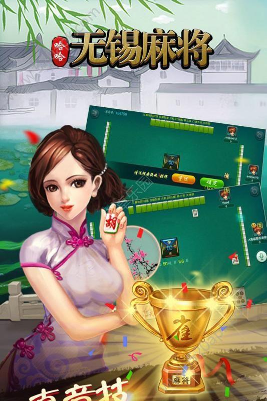 哈哈无锡麻将手机版必赢亚洲56.net官方下载最新版图3: