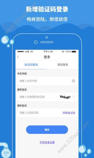 暖暖园腾讯贷官方手机版app下载图4: