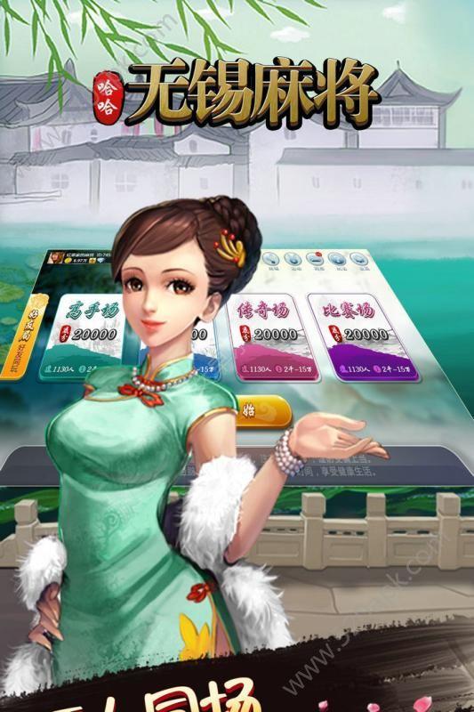 哈哈无锡麻将手机版必赢亚洲56.net官方下载最新版图4: