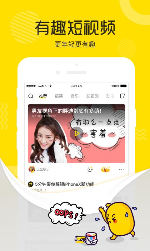土豆视频官方软件app下载图1: