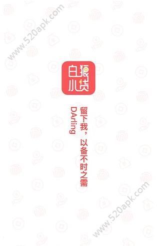 白狼小贷最新版app官方下载图1: