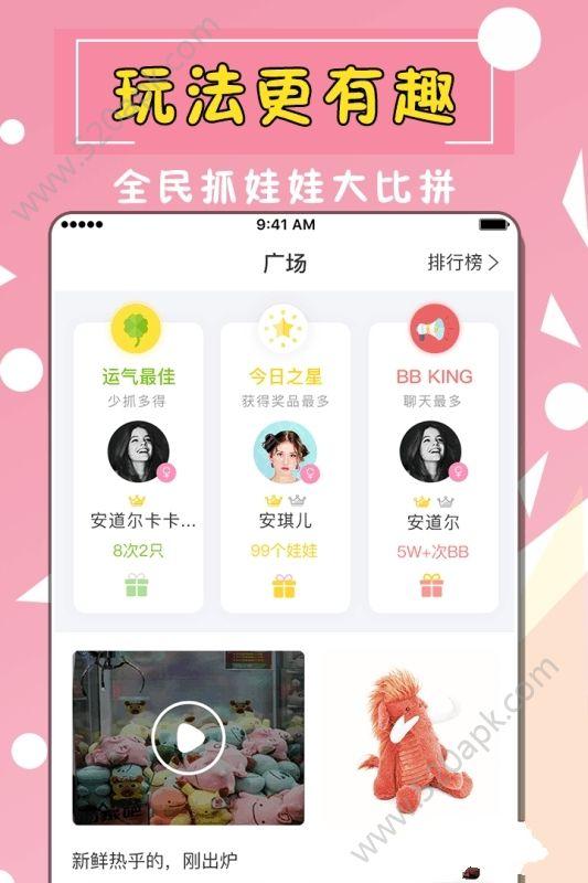 全民天天抓娃娃官方网站下载正版必赢亚洲56.net安装图2: