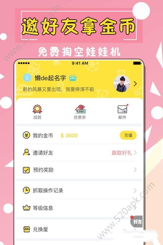 全民天天抓娃娃官方网站下载正版必赢亚洲56.net安装图4: