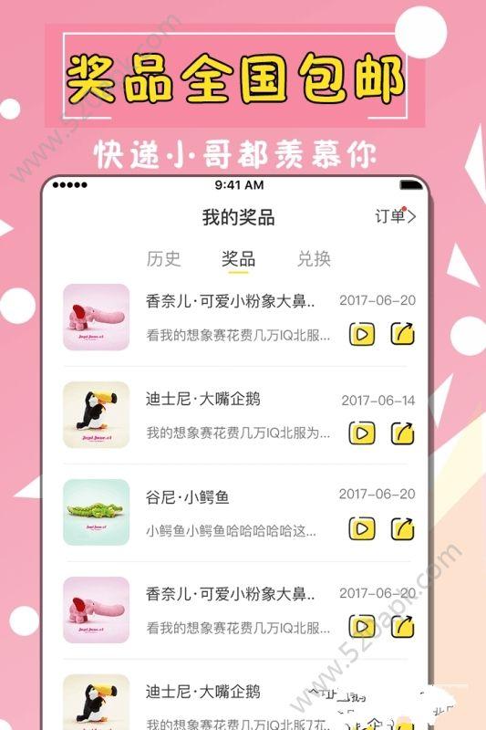 全民天天抓娃娃官方网站下载正版必赢亚洲56.net安装图1: