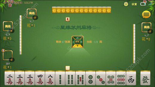 星缘茶馆官方网站下载正版必赢亚洲56.net安装图4: