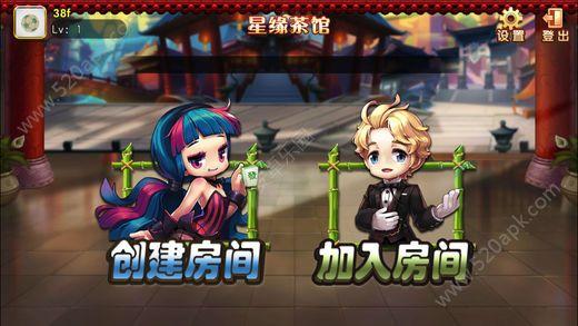 星缘茶馆官方网站下载正版必赢亚洲56.net安装图1: