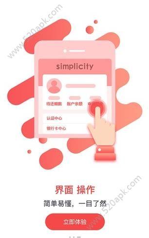 白狼小贷最新版app官方下载图4: