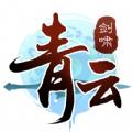 剑啸青云九游版