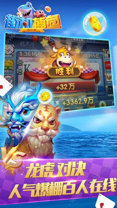 捕鱼天九娱乐城必赢亚洲56.net官方下载手机版图4:
