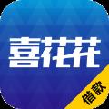 喜花花官方最新版app下载 v1.0.1