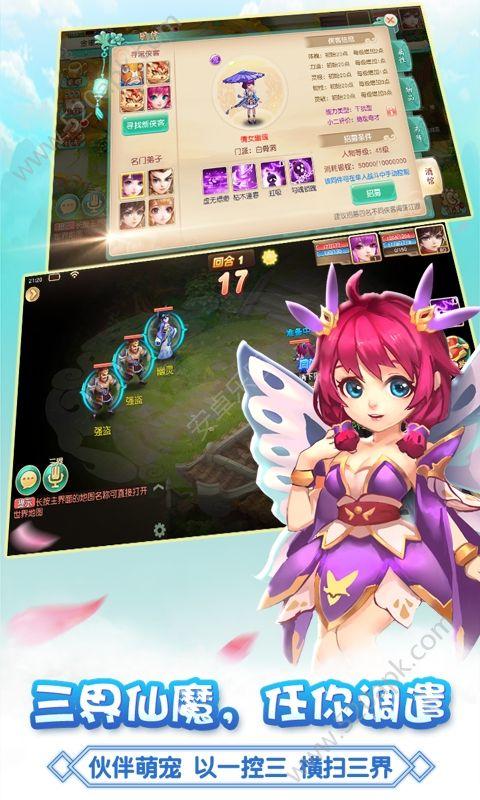 梦幻Q仙手机版必赢亚洲56.net官方下载最新版图3: