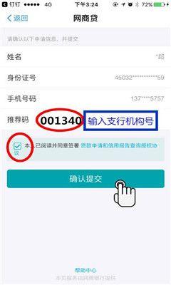 桂农贷推荐码官方手机版app下载图1: