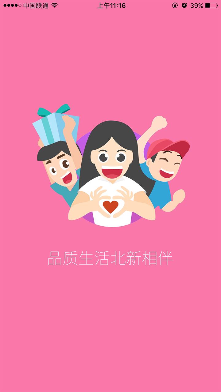 北新网app官方手机版下载图3: