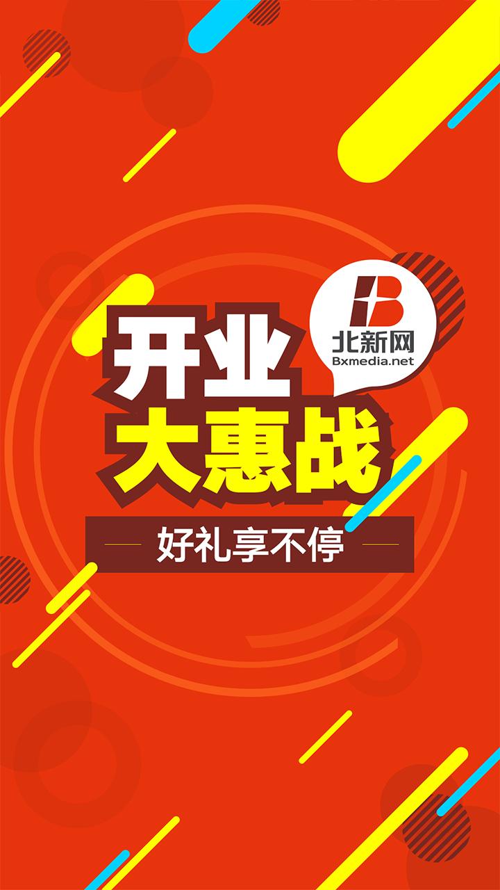 北新网app官方手机版下载图1: