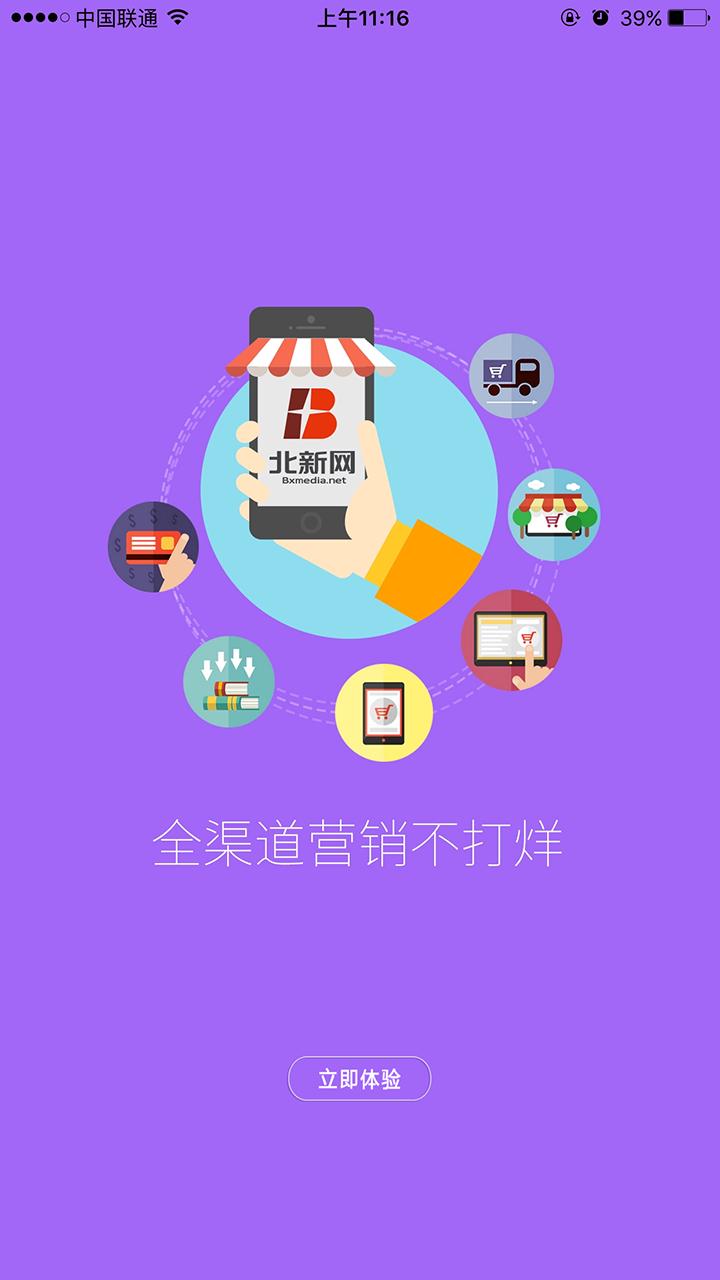 北新网app官方手机版下载图4:
