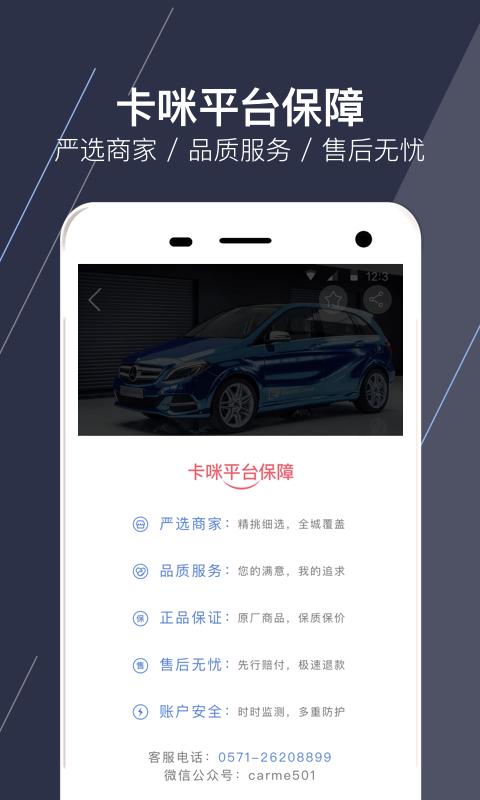 卡米汽车官方手机版app下载图4: