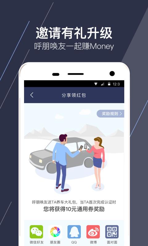 卡米汽车官方手机版app下载图3: