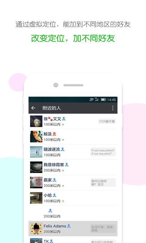 微信定位软件手机版app下载图4: