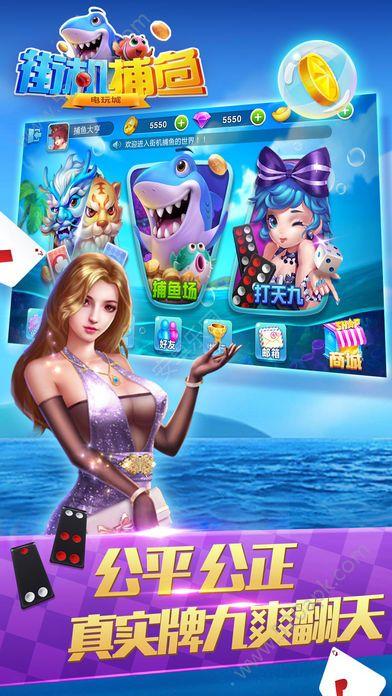 捕鱼天九娱乐城必赢亚洲56.net官方下载手机版图2:
