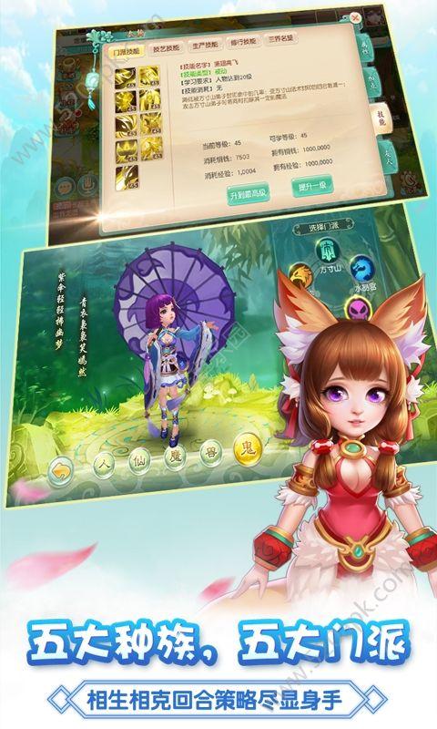梦幻Q仙手机版必赢亚洲56.net官方下载最新版图2: