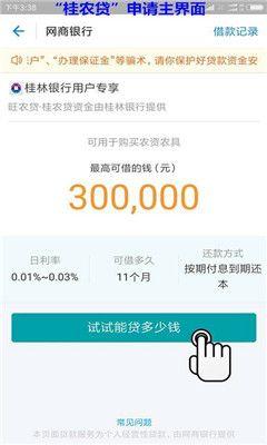 桂农贷推荐码官方手机版app下载图3: