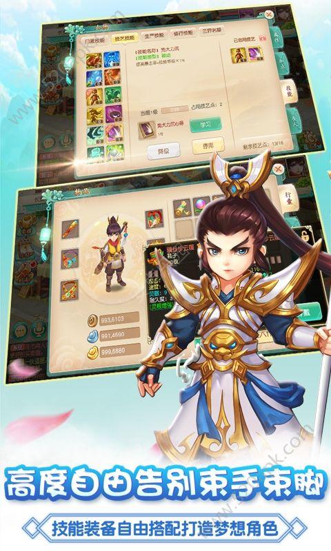 梦幻Q仙手机版必赢亚洲56.net官方下载最新版图1: