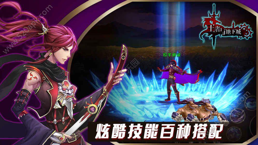 王者与地下城手机必赢亚洲56.netapp官方下载图3: