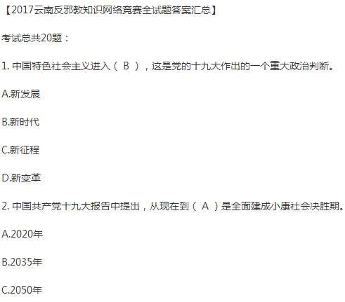 2017云南反邪教知识网络竞赛答题平台入口地址图1: