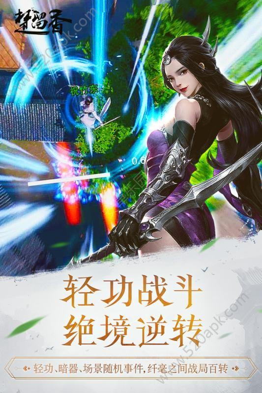 网易楚留香官方网站正式版必赢亚洲56.net图4: