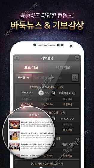 Hangame围棋官网必赢亚洲56.net必赢亚洲56.net手机版版下载图1: