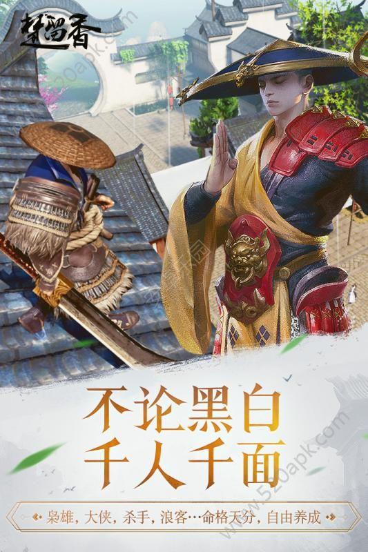 网易楚留香官方网站正式版必赢亚洲56.net图5: