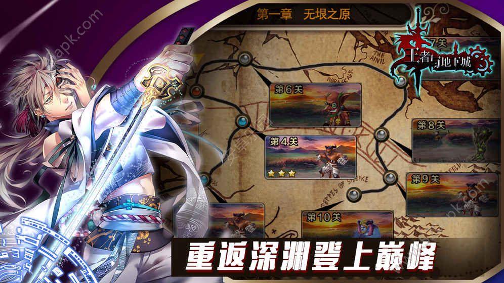 王者与地下城手机必赢亚洲56.netapp官方下载图4: