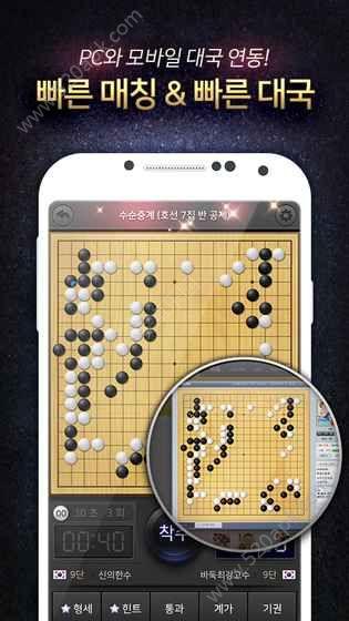 Hangame围棋官网必赢亚洲56.net必赢亚洲56.net手机版版下载图4: