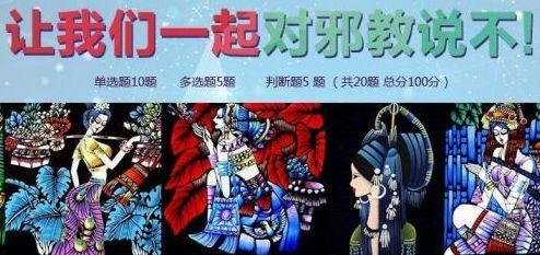2017云南反邪教知识网络竞赛答题平台入口地址图2: