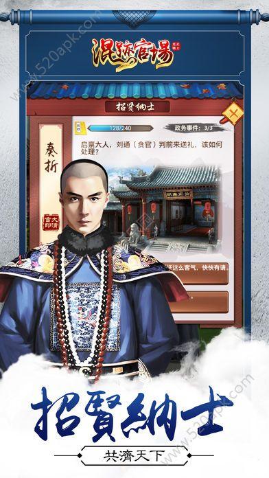 混迹官场手机必赢亚洲56.netapp官方下载图1: