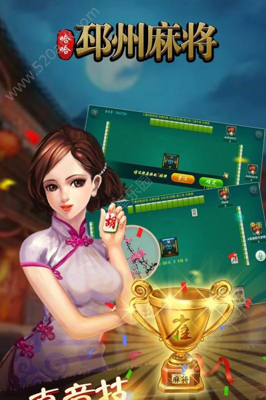 哈哈邳州麻将官方网站下载正版手机必赢亚洲56.net安装图3: