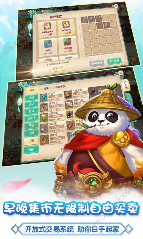 梦幻Q仙手机版必赢亚洲56.net官方下载最新版图4: