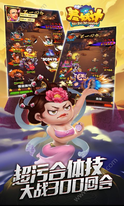 羞妖记官方网站下载正版地址必赢亚洲56.net安装图1: