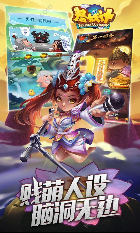 羞妖记官方网站下载正版地址必赢亚洲56.net安装图2: