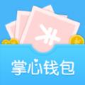 掌心钱包最新版app官方下载 v1.0.0