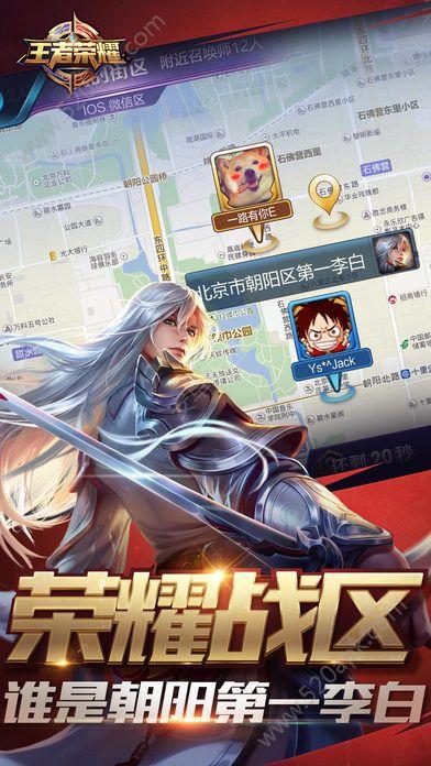 王者荣耀体验服2017最新版手机下载图2: