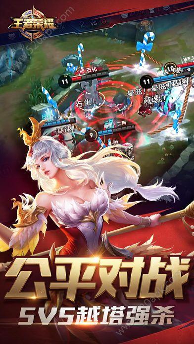 王者荣耀体验服2017最新版手机下载图1: