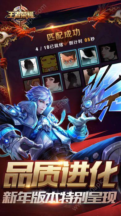 王者荣耀体验服2017最新版手机下载图3: