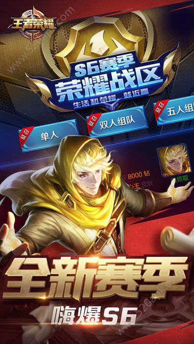 王者荣耀体验服2017最新版手机下载图4: