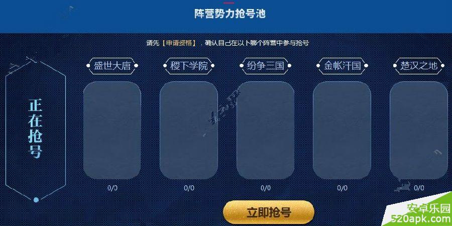 王者荣耀体验服阵营势力抢号池介绍[图]